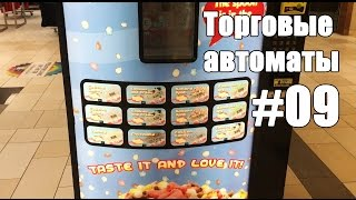 Торговые автоматы #09. Продажа мороженого - Жизнь в США(, 2016-04-06T23:48:47.000Z)