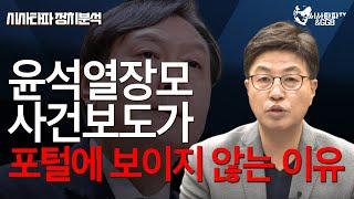 윤석열 장모 사건보도가 포털에 보이지 않는 이유