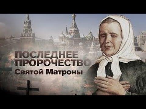 Последнее пророчество Святой Матроны  .Документальный спецпроект