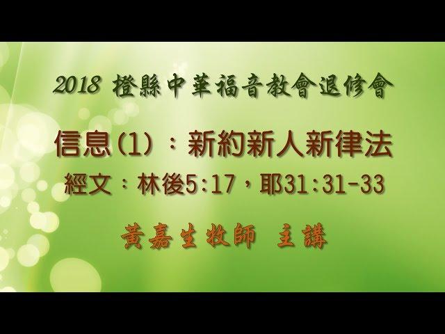 中福五講(1):新約新人新律法