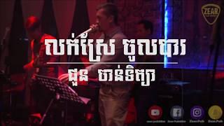 លក់ស្រែចូលបារ | louk sre chol ba |Cover by ជួន ចាន់ទិត្យា | Zear Pub Band