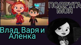 Клип сказочный патруль (заказ Cooki Namu) Влад, Варя и Аленка ''Подруга моя''