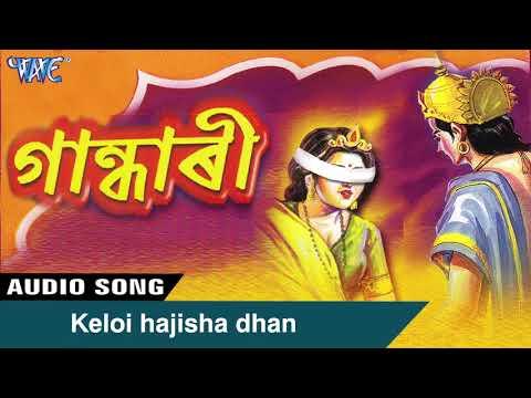 Zubeen Garg - Keloi Hajisha Dhan || Gandhari || Tokari Geet - Devotional || Assamese Song