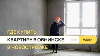 Где купить квартиру в Обнинске в новостройке ЖК Новый город