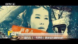 《一车四仆》胡杏儿遇见最有趣角色 袁成杰对新角色驾轻就熟【中国电影报道 | 20191118】