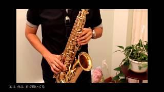 平井堅 - 瞳をとじて (閉目入神) Saxophone Cover by Alex Lau
