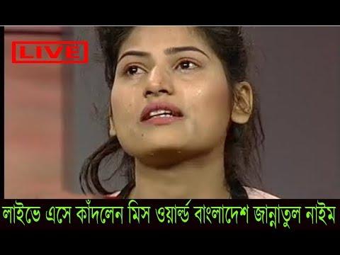 লাইভে এসে কাঁদলেন মিস ওয়ার্ল্ড মাফিয়া গার্ল জান্নাতুল নাইম এভ্রিল । Live Crying Miss World Evril thumbnail