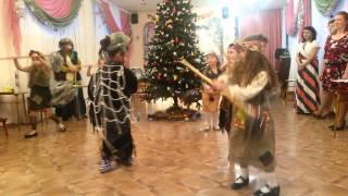 Танец бабки ежки