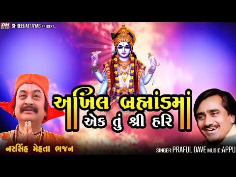 Akhil Brahmandma | Praful Dave Best Narsinh Mehta Bhajan | Gujarati Prachin Prabhatiya
