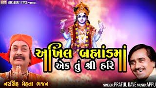 Akhil Brahmandma Ek Tu Shri Hari | Prabhatiya | Narsinh Mehta|Prafull Dave
