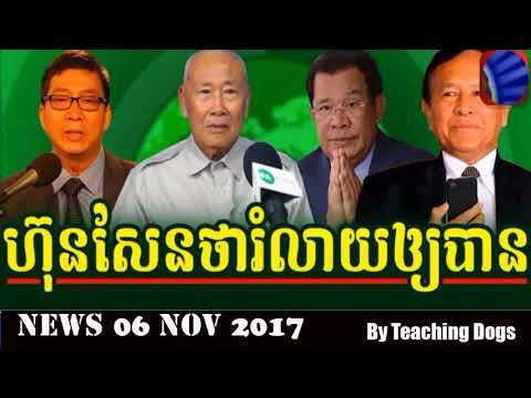 Khmer Hot News RFA Radio Free Asia Khmer Night Monday 11/06/2017