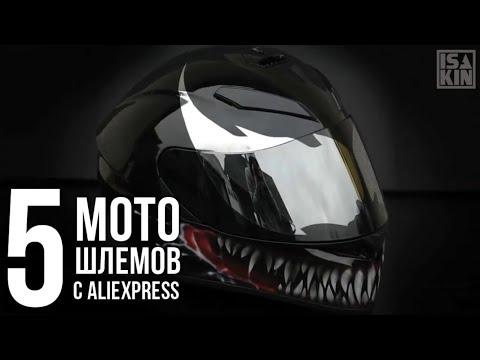 5 мотоциклетных шлемов с АлиЭкспресс