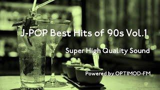 90's J-POP Best - 90年代 J-POP名曲集 vol.1【超・高音質】