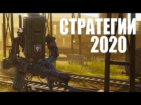 ТОП 15 ожидаемых стратегий 2020
