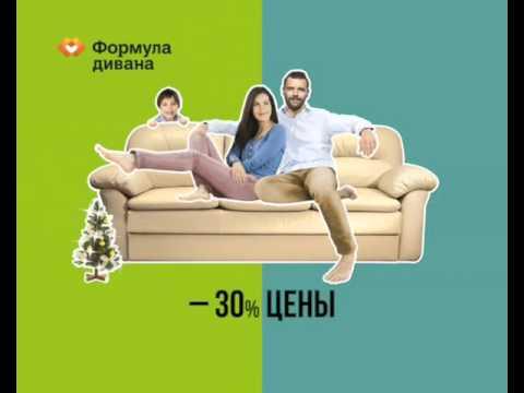 Формула Дивана Екатеринбург