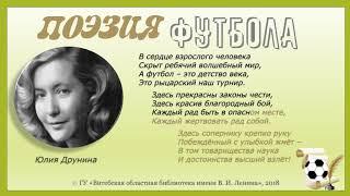 Сороко Инга Юрьевна. Электронная книжная выставка ''Поэзия футбола''