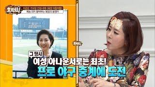 노력파 윤영미, 여성 최초 프로야구 중계! [호박씨] 53회 20160531