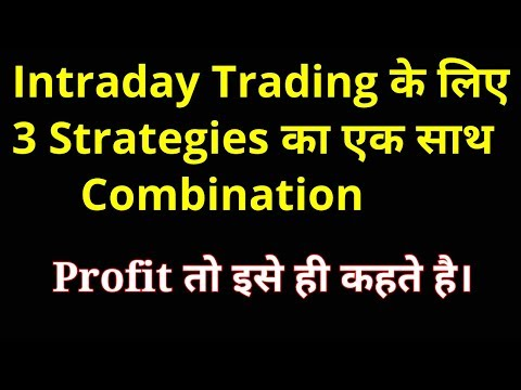 Three Strategies Combination of intraday trading !90%Success proper rules follow!