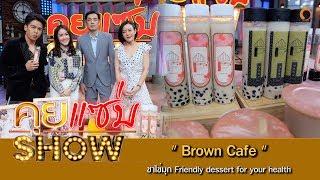 คุยแซ่บShow : Brown Café ชาไข่มุก Friendly dessert for your health
