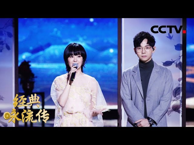 [经典咏流传第二季 纯享版]《知否知否》 演唱:胡夏 郁可唯| CCTV