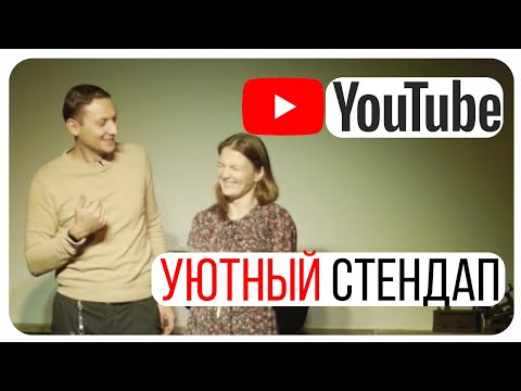 Уютный Стендап В Москве. Стендап Для тех кому за 30