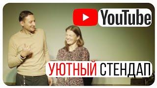 Уютный Стендап В Москве Стендап Для тех кому за 30