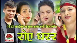 दिदी भाईको वास्तविक रूवाउने तिज गीत (आशु बरर)Teej song 2074 Aasu Barara,Surya Khadka/kalpana chalise