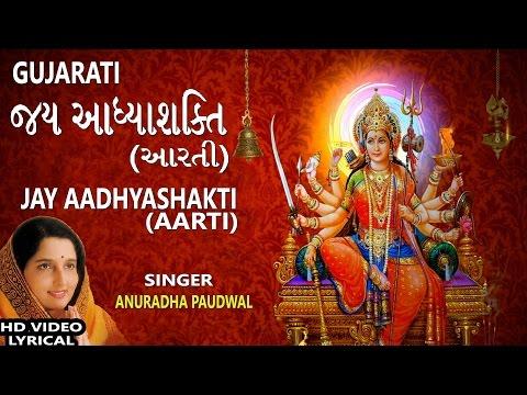 JAY AADHYASHAKTI GUJARATI..Ambe Maa Ni Aarti, ANURADHA PAUDWAL,Lyrical Devotional
