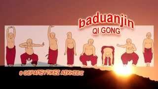 Άσκηση BADUANJIN, QI KONG - Medo Attala