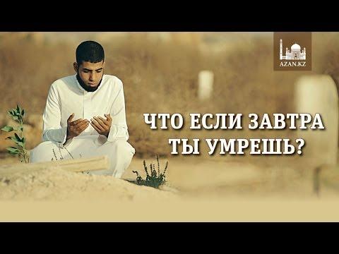 Что если завтра ты умрешь? | www.azan.kz