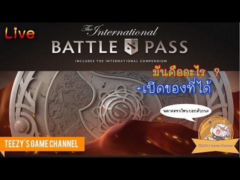 [Live] DOTA 2 Battle Pass TI6 มันคืออะไร ? +เปิดของที่ได้