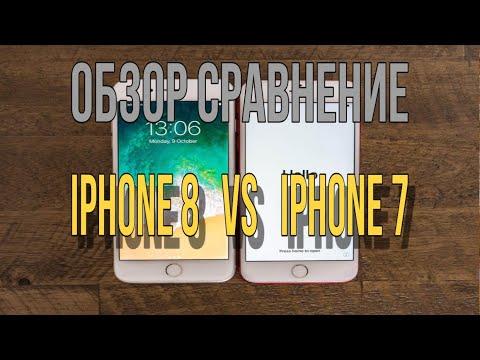 Обзор сравнение iPhone 7 против iPhone 8 какой брать в 2020 году