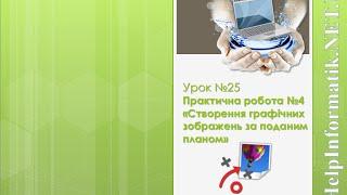 Урок 25. П. р.  №4 «Створення зображень за планом» - 5 КЛАС (які не вивчали інформ. в 2-4 кл.)