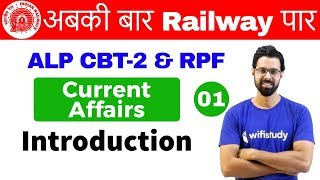 10:00 AM - RRB ALP CBT-2/RPF 2018 | Current Affairs by Bhunesh Sir | Introduction