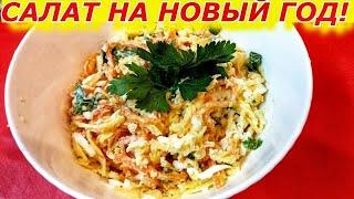 ГОСТИ СМЕТУТ ПЕРВЫМ! Салат На Ноаый Год с Корейской Морковью, Курицей, Сыром и Яйцом  Простой Рецепт