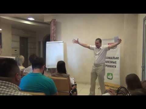 Секреты продаж - Тренинг-центр ЛИДЕР -  часть 1 - Сергей Ефремов