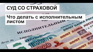 видео Образец заявления О взыскании страхового возмещения по КАСКО