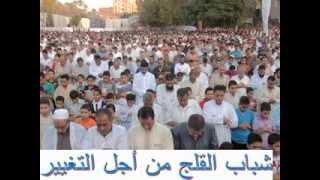 شباب القلج من أجل التغيير وخطبه صلاه عيد الفطر المبارك 2013