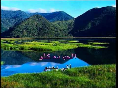 Mo3jaba (Nancy Ajram) karaoke