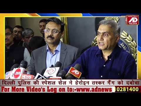 दिल्ली पुलिस ने हेरोइन तस्कर गिरोह का पर्दाफाश किया