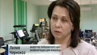 Вести-Хабаровск. Хабаровский центр социальной реабилитации инвалидов