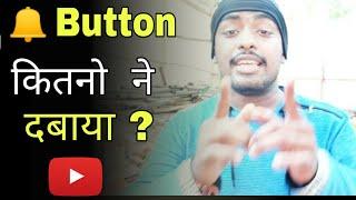 YouTube Notification Bell Button Kitno ne Dabaya ?