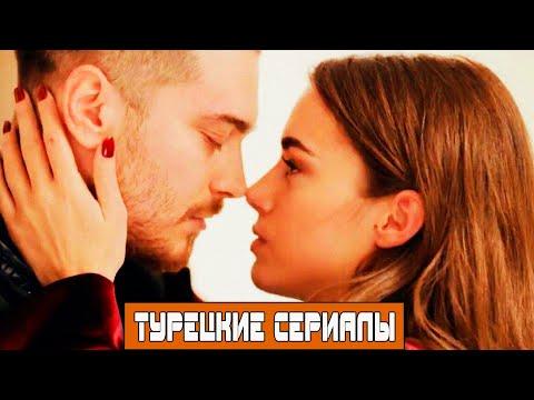 ЛУЧШИЕ ТУРЕЦКИЕ СЕРИАЛЫ БОЕВИКИ - ТОП 10