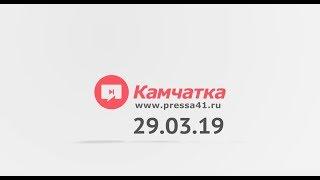 Камчатка: Новости дня 29.03.19