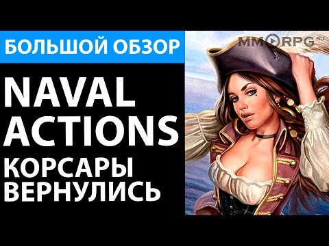 Naval Actions. Корсары