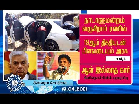 நாடாளுமன்றில் ரணில்!! | இன்றைய பிரதான செய்திகள் | 15.04.2021 | உதயன் | UTHAYAN |JAFFNA|