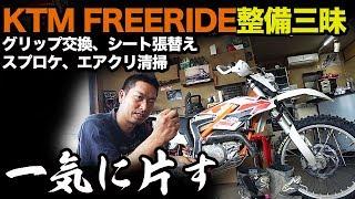 【オフロードバイク整備】広島遠征に向けて気合を入れて準備するも台風19号で中止に涙【KTM FREERIDE 250R】