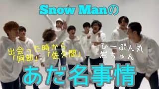 BBSめちゃめちゃいい曲ですね。るいぼってぃーです。 さてさて、今回のSnow Manは〜? ・礼舞台挨拶 ・録画準備 ・サンタさん 滝沢歌舞伎が大ヒットということでまた舞台 ...