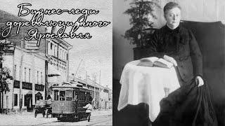 Дореволюционные бизнес-леди Ярославля: какими они были