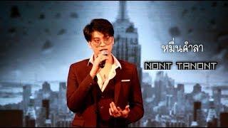 【#NONTTANONT】| หมื่นคำลา | 06.04.62 | งานมหกรรมโขน